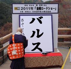 2011kanji02.jpg