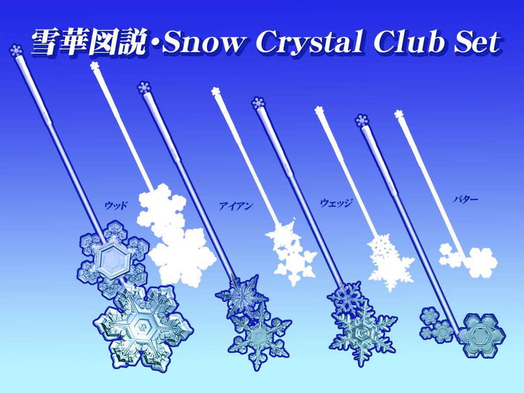 結晶クラブセット.png